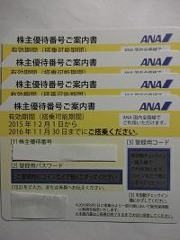 ANA2015.11