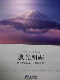富士電機2015.11