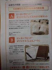 三菱UFJ2015.11
