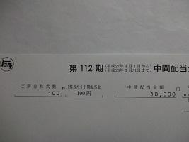 トヨタ配当2015.11