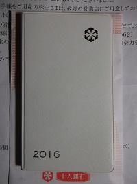 十六手帳2015.12
