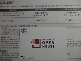 オープンハウス2015.12