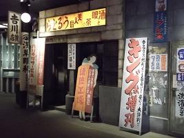 歴博浅草2