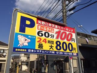 弁天通りコインP_001