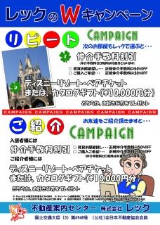 w_campaign.jpg