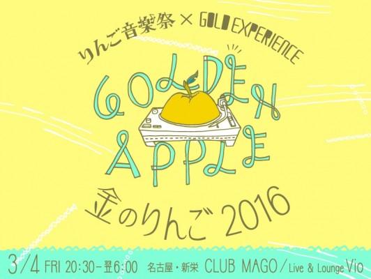 goldanapple-532x400_201601291909213e8.jpg