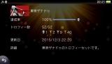 TokyoXanadu_Trophy