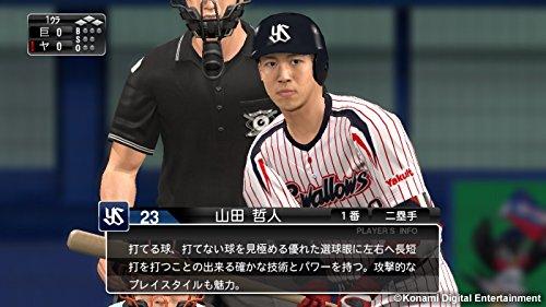 プロスピ2016 ヤクルト山田