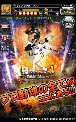 プロ野球ドリームナインスーパースターズ3