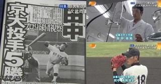頭が良いプロ野球選手 京大田中