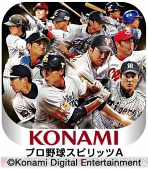 プロスピA 侍ジャパン