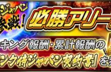 プロスピA 神イベ!侍対決カーニバル!