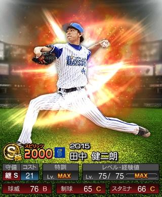 田中健二朗Sランク プロスピA