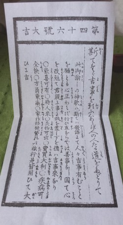 201601_omikuji.jpg