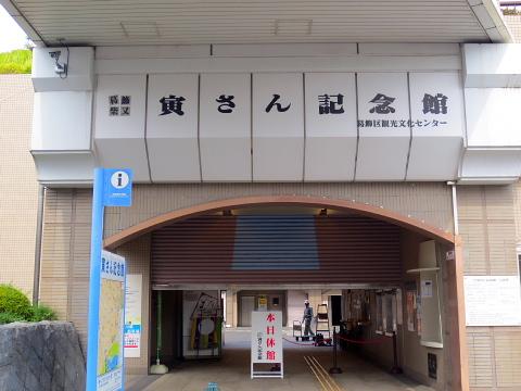 068寅さん記念館