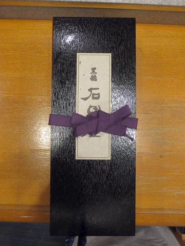 001石田屋
