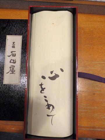003石田屋3