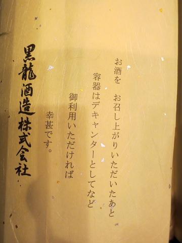004石田屋4