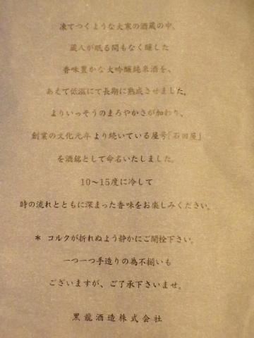 008石田屋10