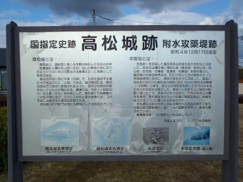 鬼ケ城山・備中高松城・備中松山城 025-001