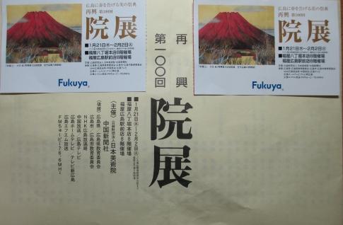 再興第100回院展・広島 005-001