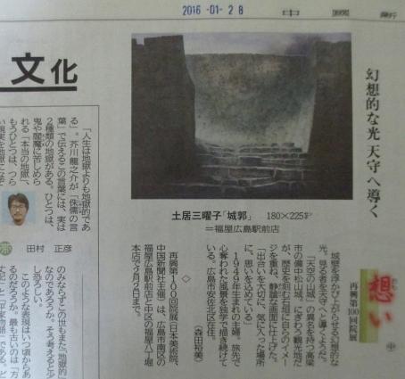 再興第100回院展・広島 007-001