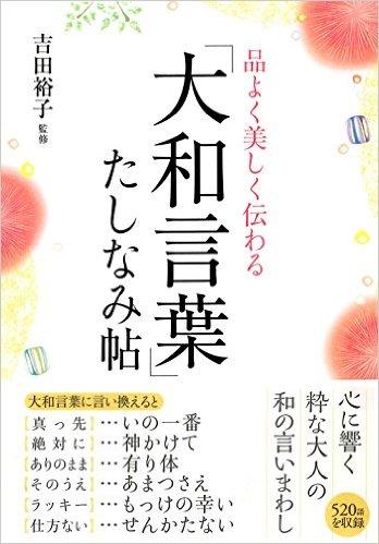 yamatokotobatasinamicho-280129.jpg