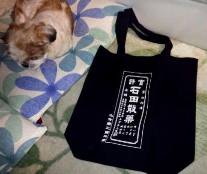 石田トートバッグ