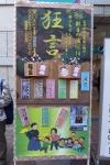 s-歓喜14本番 002