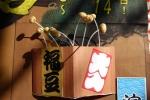 s-歓喜14本番 010