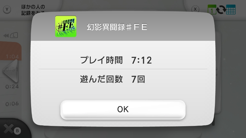 WiiU_screenshot_GamePad_004C0_20151228231852fae.jpg
