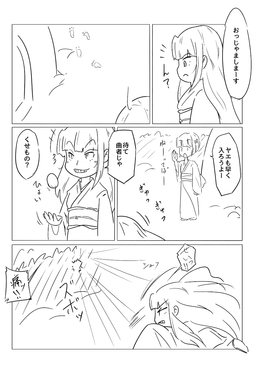 シロ漫画03