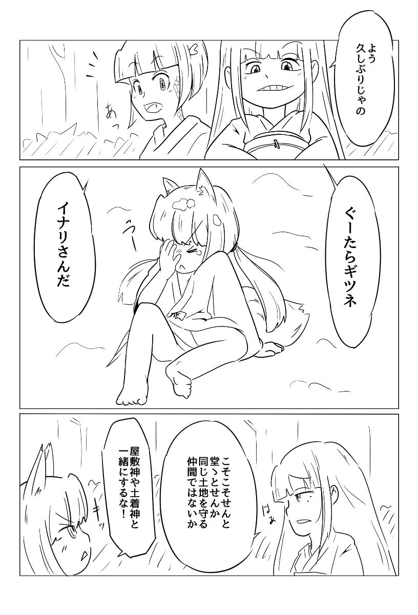 シロ漫画04