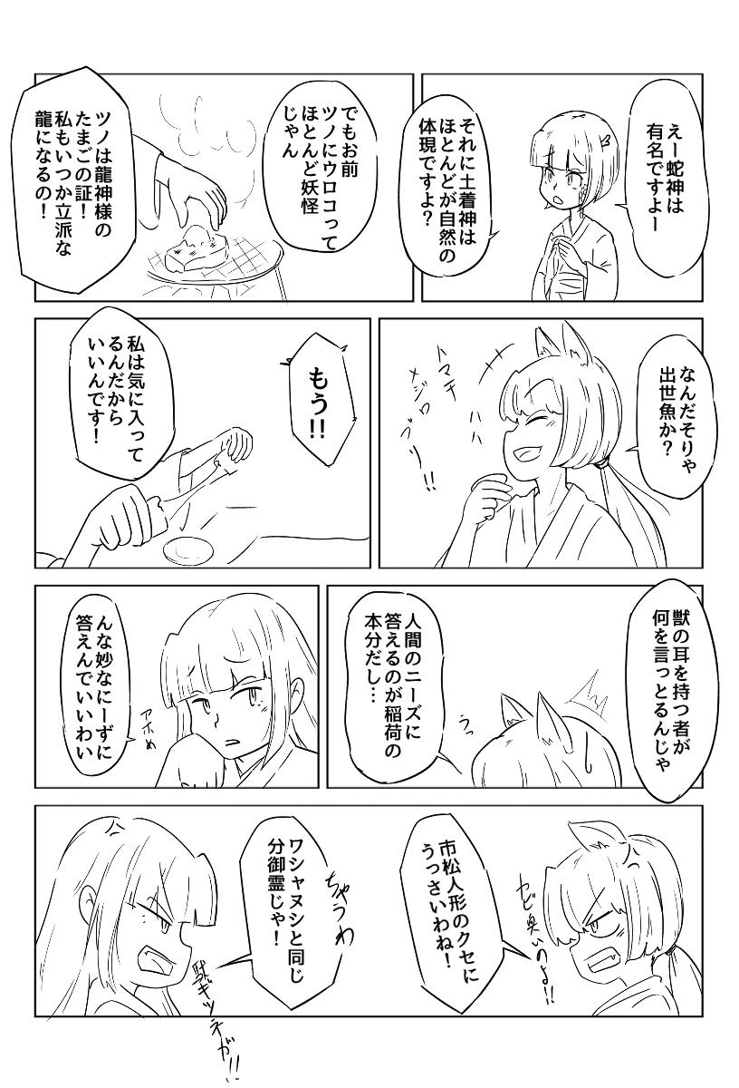 シロ漫画09