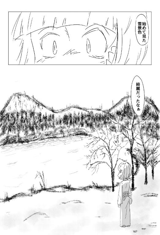 シロ漫画11