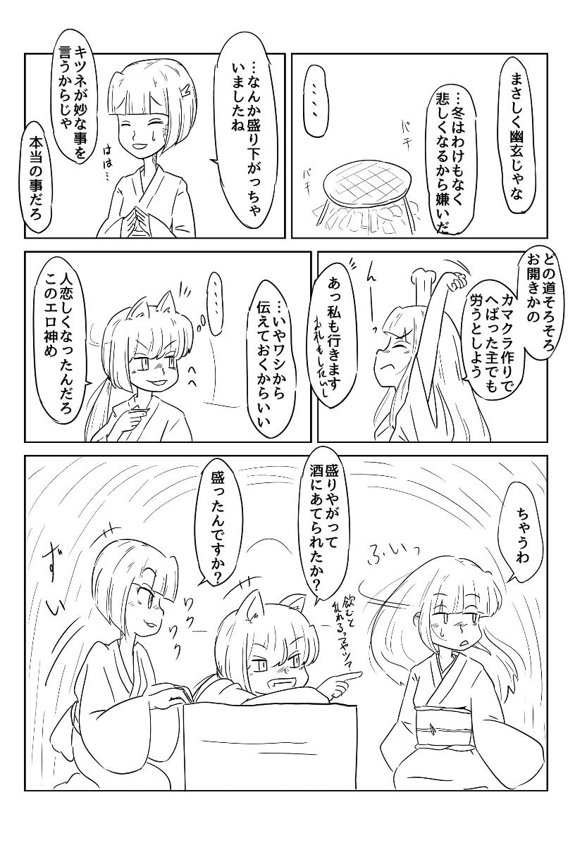 シロ漫画12