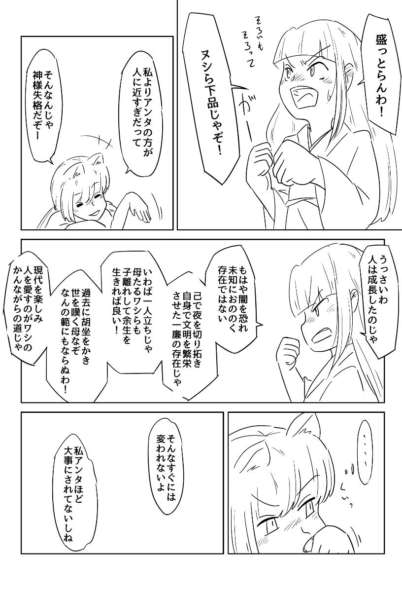 シロ漫画13
