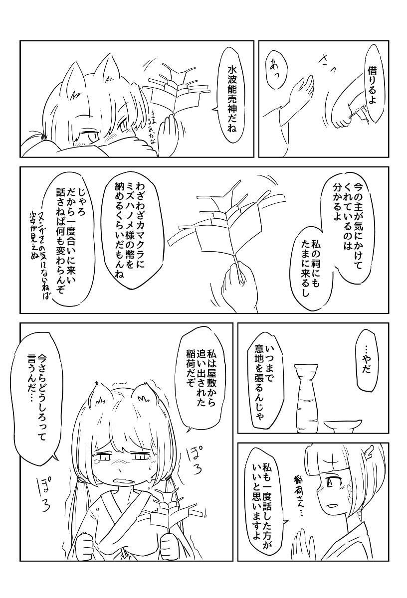 シロ漫画14