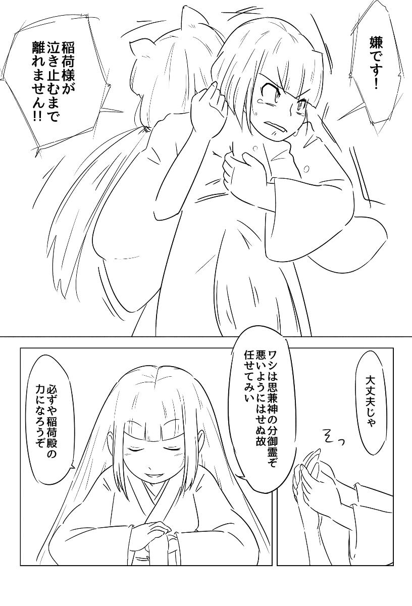 シロ漫画16