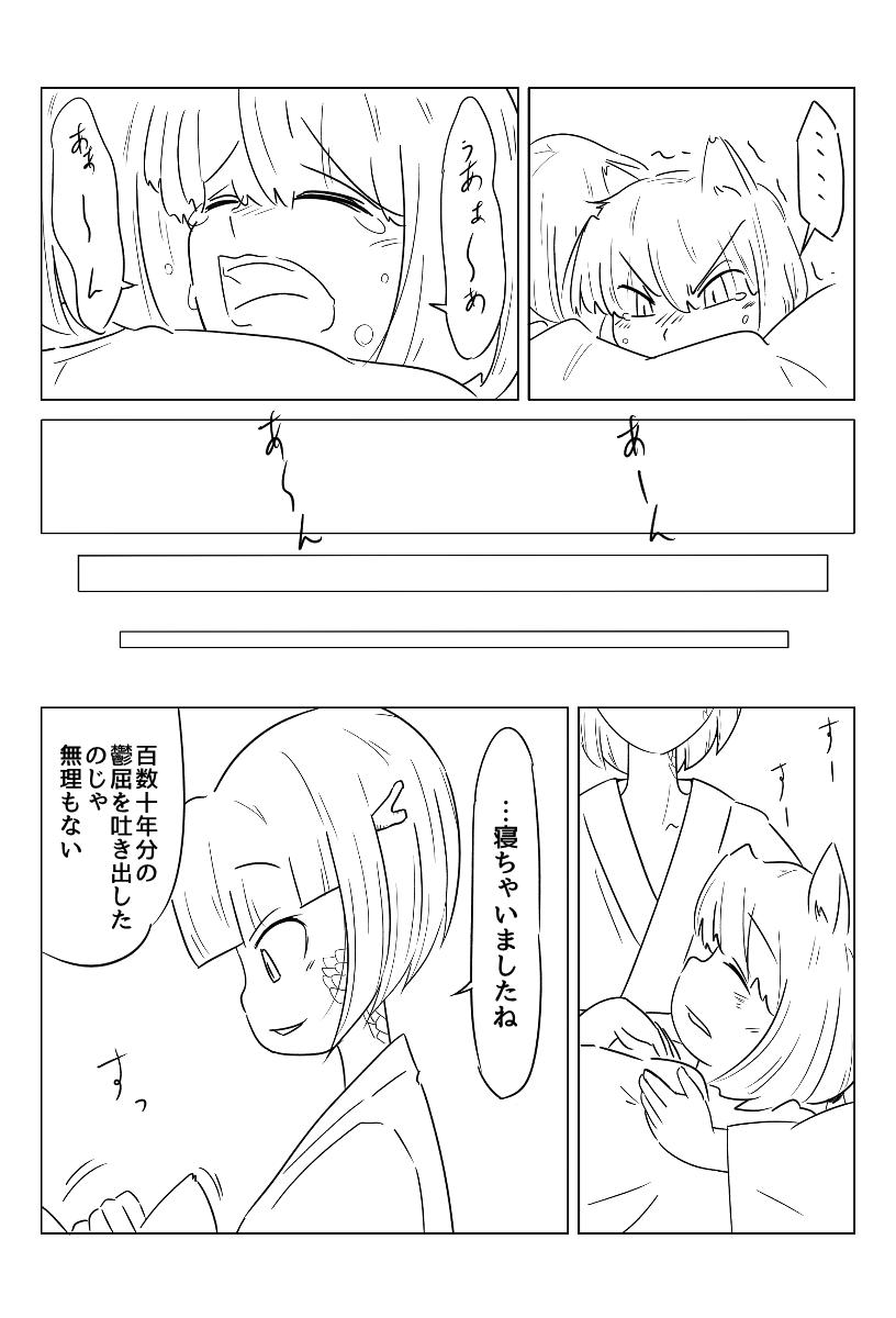 シロ漫画17