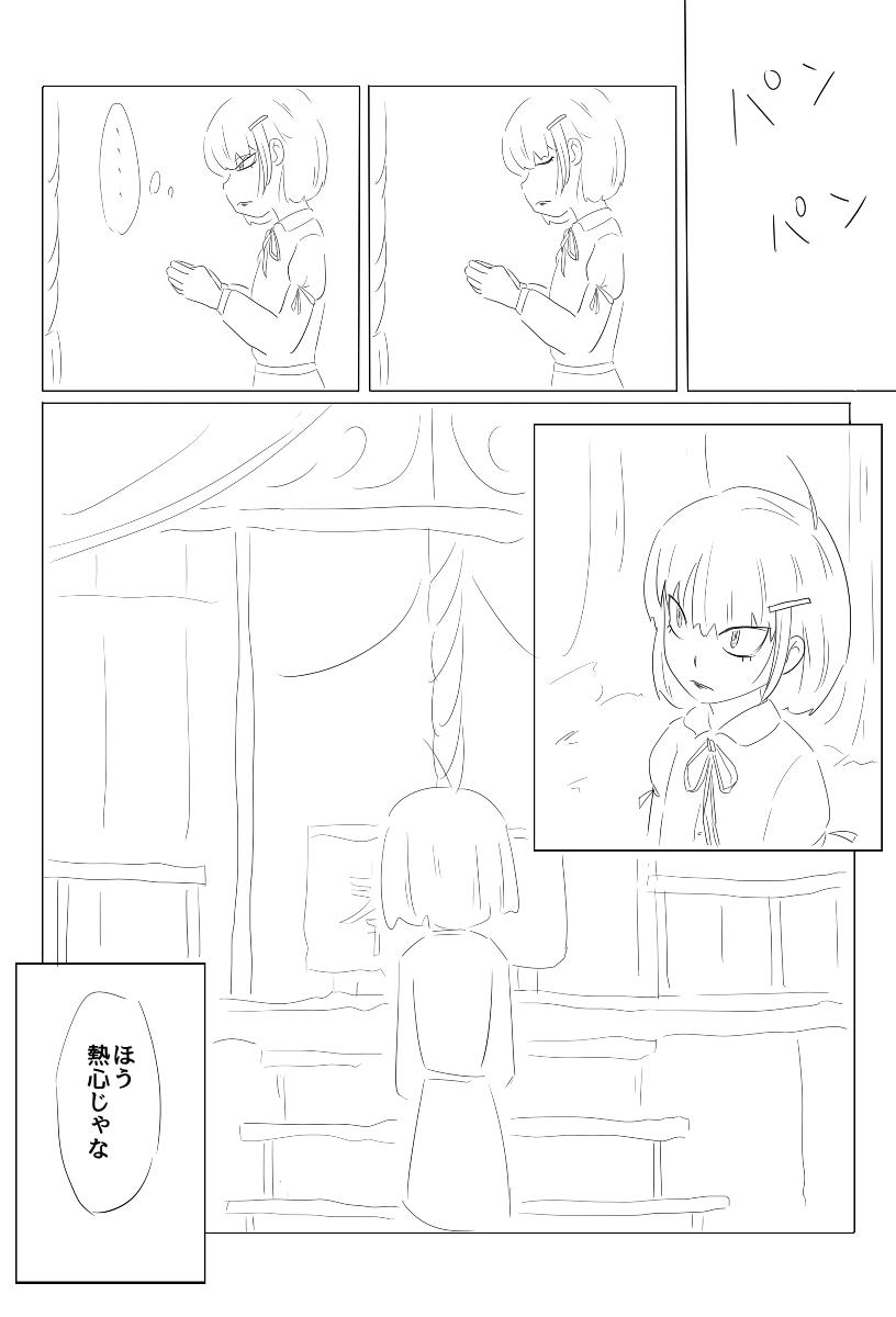 ヘビ子漫画01