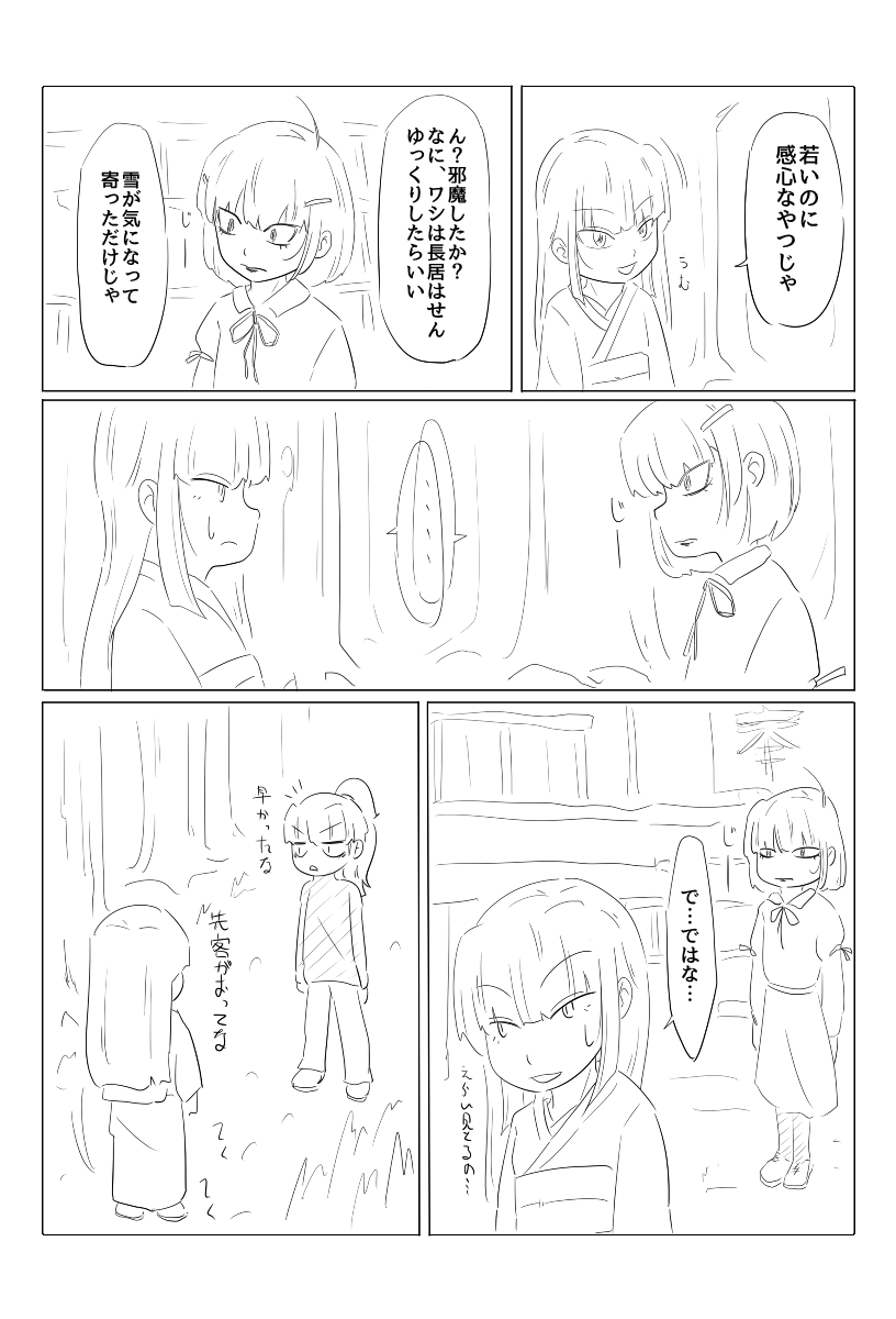 ヘビ子漫画02