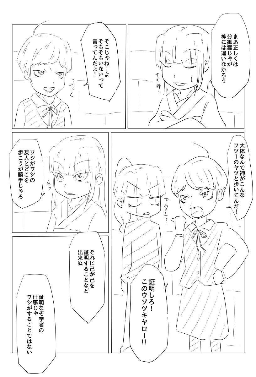 ヘビ子漫画07