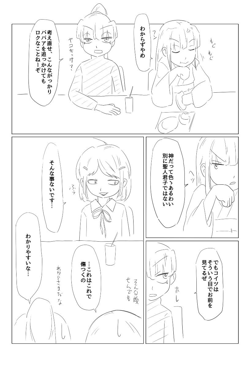ヘビ子漫画ex03
