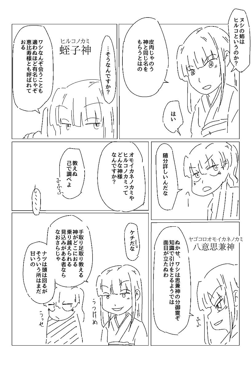 なまえ漫画03