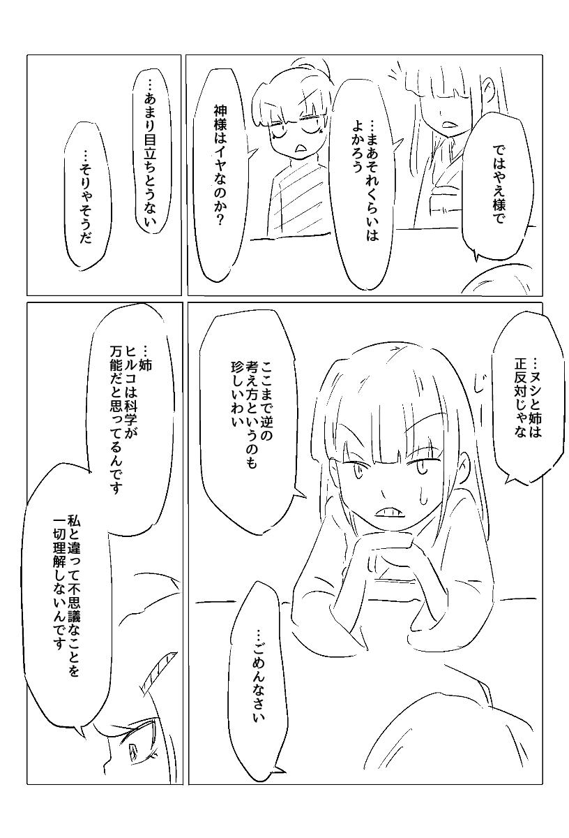 なまえ漫画02