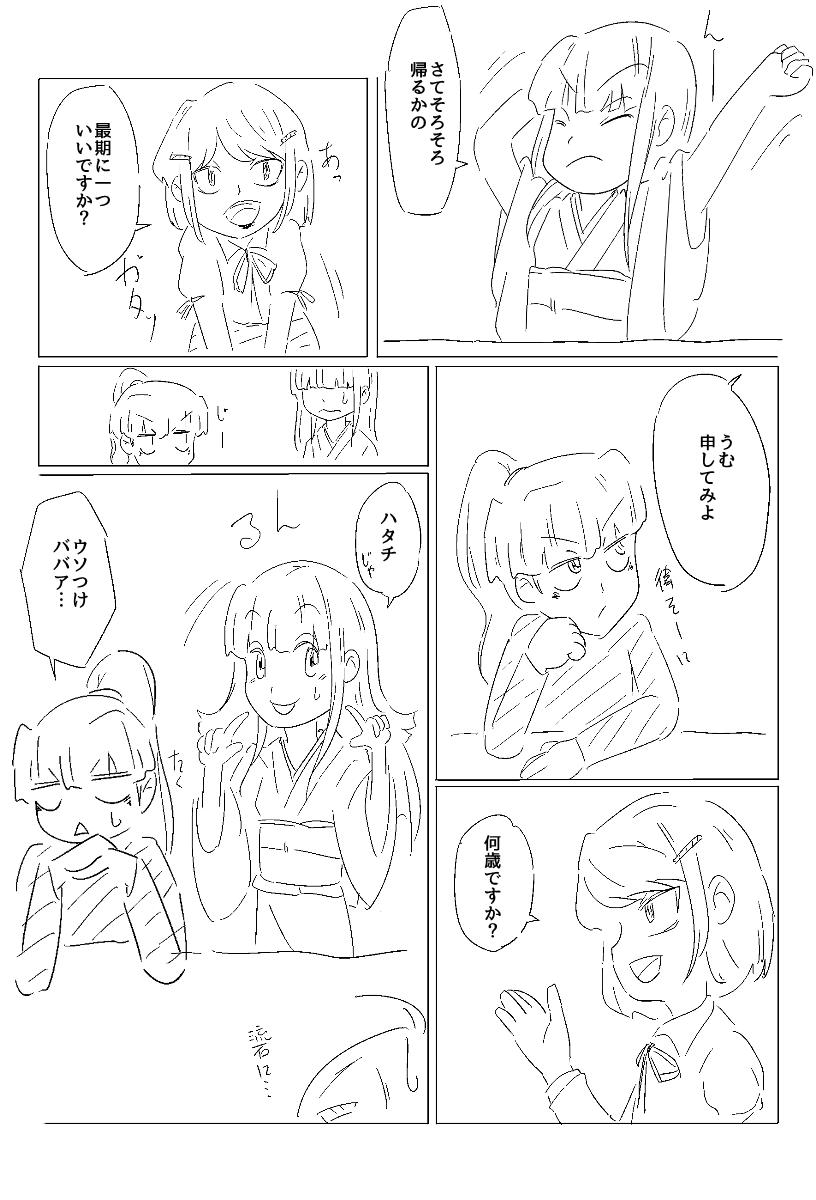 なまえ漫画04