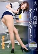 スーパー美脚deタイトスカート5 夏目優希