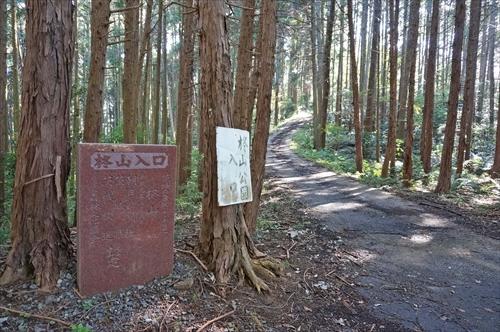 1柊山入口