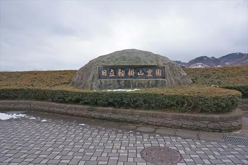 6鞍掛山霊園